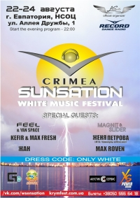 22-24/08 Евпатория - SUNSATION CRIMEA: WHITE PARTY