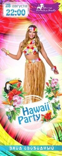 28/08 Севастополь, Мадам Шоко - HAWAII PARTY