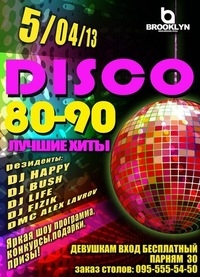 05/04 Симферополь, BROOKLYN - Disco 80-90's