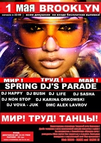 01/05 Симферополь, Brooklyn - SPRING DJ PARADE