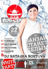 22/06 Феодосия, BANZAI - WHITE PARTY 2013