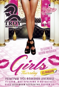 23/01 Симферополь, Troy - GIRLS Thursday
