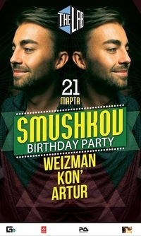 21/03 Киев, The LAB - SMUSHKOV b-day