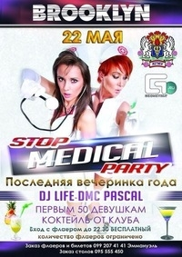 22/05 Симферополь, Brooklyn - Medical party