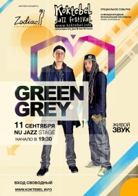 11/09 Коктебель, Koktebel Jazz Festival - Green Grey