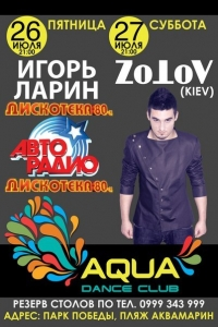 26-27/07 Севастополь, Aqua Dance Club - Disco 80's & Zotov