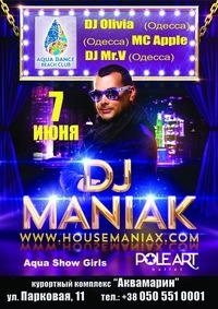 07/06 Севастополь, AQUA DANCE CLUB - DJ Maniak