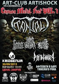 20/09 Севастополь, Artishock - Crimea Metal Fest VOL.1