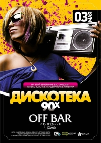 03/05 Ялта, OFF BAR - Disco 90's