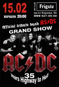 15/02 Симферополь, Frigate - AC/DC cover show