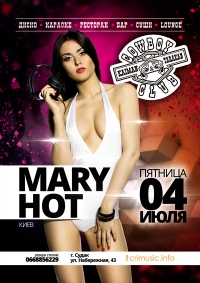 04/07 Судак, Cowboy Club - MARY HOT