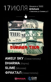 17/07 Севастополь, Artishock - Fu*k the Money Summer Tour