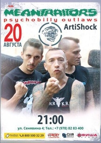 20/08 Севастополь, Artishock - The Meantraitors