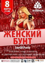 08/03 Севастополь, Artishock - SevGU Party