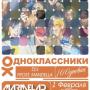 01/02 Симферополь, Marmelad - ОДНОКЛАССНИКИ (100дневка)
