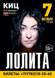 07/10 Севастополь, КИЦ - Лолита