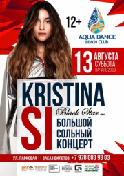 13/08 Севастополь, Aqua Dance - Kristina Si (Black Star Inc.)